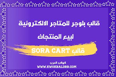 قالب بلوجر لمتجر الكتروني لبيع المنتجات قالب Sora Cart