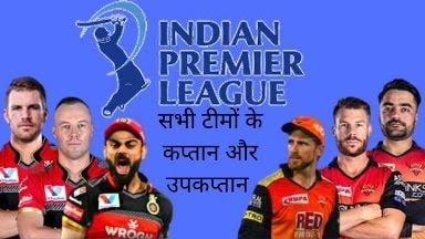 VIVO IPL 2021- आईपीएल 2021 के सभी टीमों के कप्तान और उपकप्तान