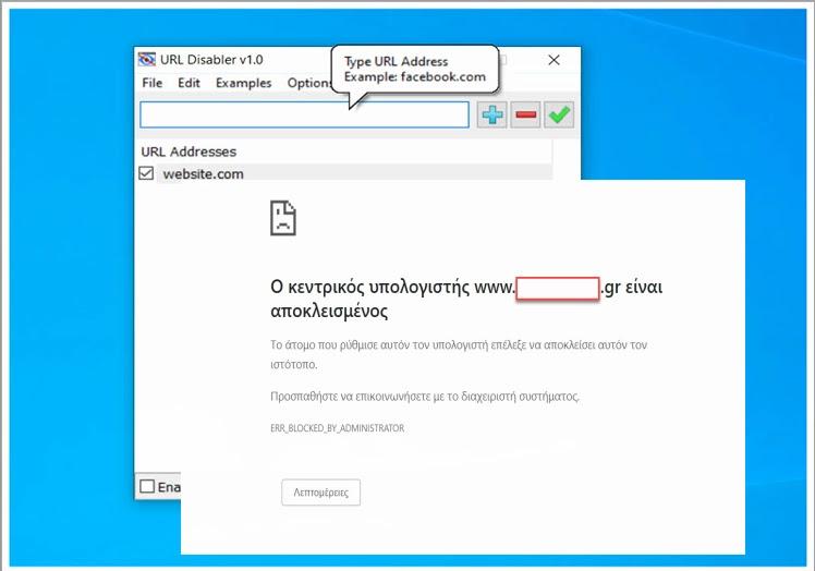 URL Disabler : Προστατέψτε  την περιήγησή σας στο διαδίκτυο
