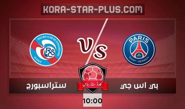 مشاهدة مباراة باريس سان جيرمان وستراسبورج كورة ستار اونلاين بث مباشر اليوم بتاريخ 23-12-2020 الدوري الفرنسي