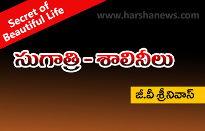 సుగాత్రి శాలీనులు _harshanews.com