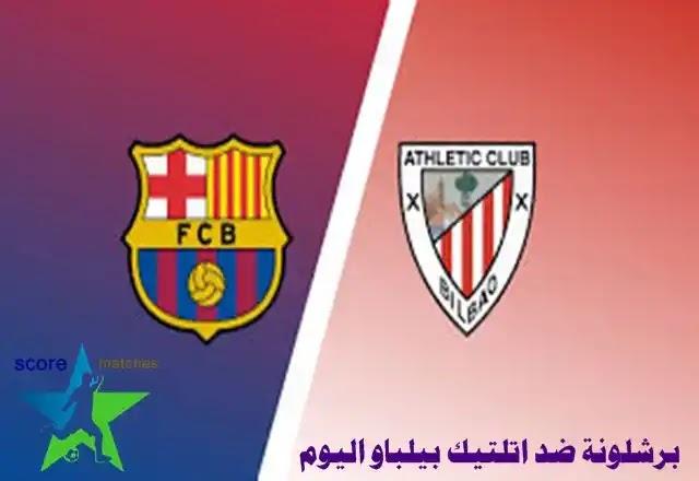 برشلونة اليوم,تشكيلة برشلونة,تشكيلة برشلونة اليوم,اخبار برشلونة اليوم,برشلونة,أخبار برشلونة اليوم,أخبار برشلونة,اخبار برشلونة,تشكيلة برشلونة مع لابورتا,تشكيلة برشلونة مع الرئيس الجديد,نادي برشلونة,برشلونة مباشر,تشكيلة برشلونة المتوقعة,مباراة برشلونة اليوم,موعد مباراة برشلونة اليوم,اخبار برشلونة اليوم مباشر,اخبار برشلونة الان,مباراة برشلونة,برشلونة الكرة الجميلة,تشكيلة برشلونة 2022,مدرب برشلونة الجديد,صفقات برشلونة,تكتيك مدرب برشلونة الجديد