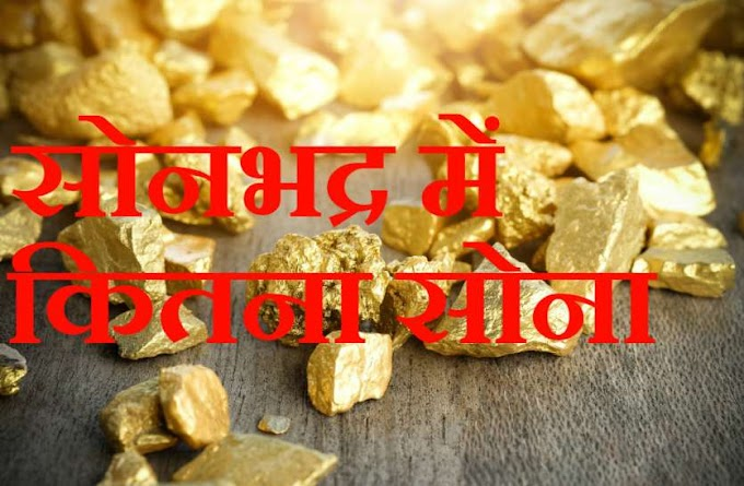 सोनभद्र में सोना, हकीकत या फसाना?