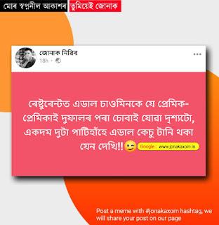 assamese shayari | whatsapp status assamese