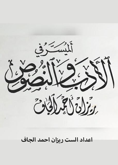 ملزمة الادب والنصوص للصف السادس العلمي ريزان احمد الجاف 2017.