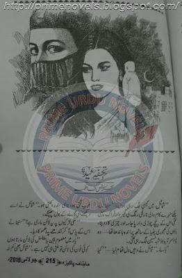 Tohfa e eid by Sahrish Fatima pdf.