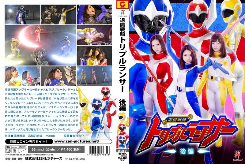 ZEOD-31 The Evil Busters Triple Lancer Vol.02