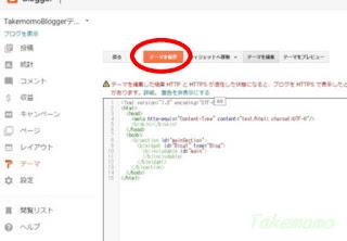 空のテンプレートを貼り付けたBloggerのHTML編集画面