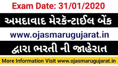 The Ahmedabad Mercantile Co-operative bank, Job in Ahmedabad, Job in Ahmedabad 2020, Ahmedabad job recruitment 2020,