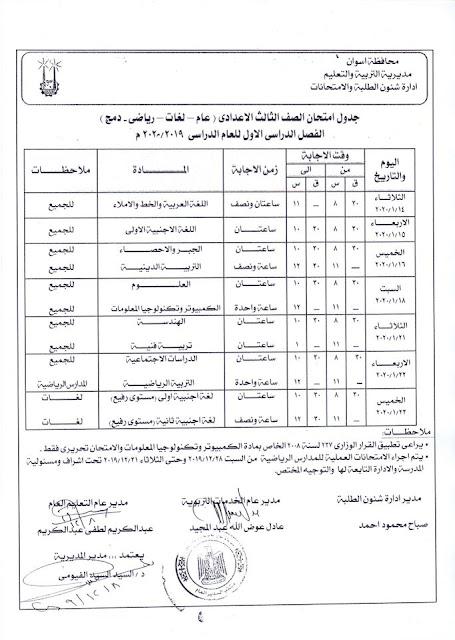 جدول إمتحان الشهادة الإعدادية بمحافظة اسوان الترم الاول 2020 بالصور والمواعيد والمواد