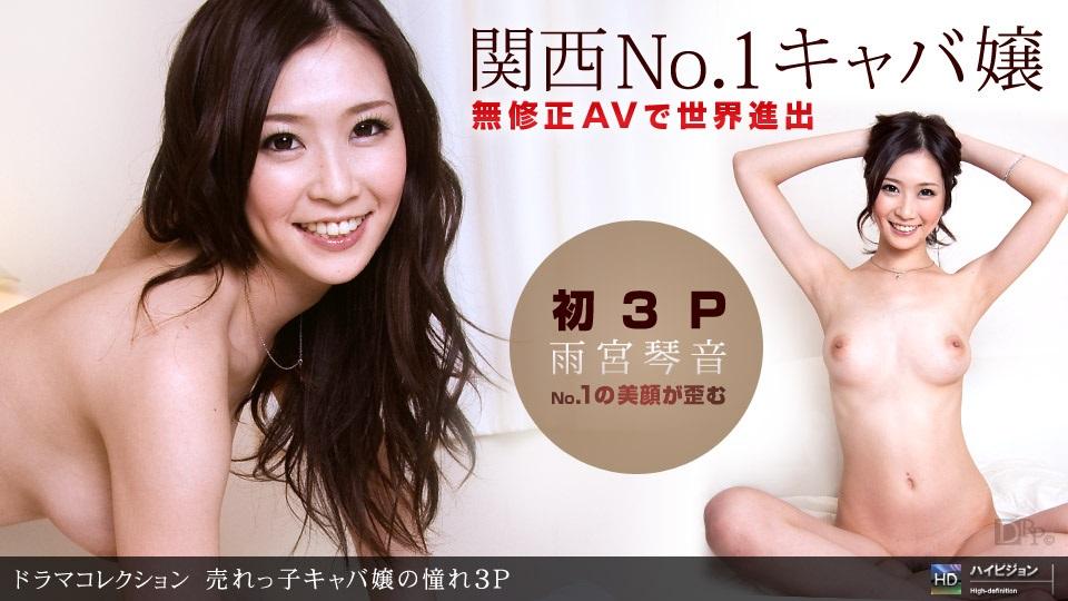 1pon 060211_106 Amamiya Kotone