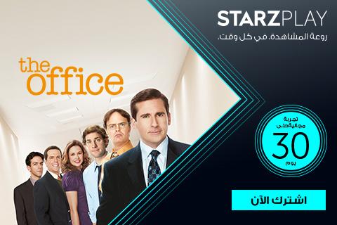 وقتك فى البيت احلى مع اشتراك StarzPlay لمدة 30 يوم مجانا