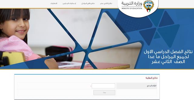 موقع المربع الإلكتروني نتائج الطلاب 2020 بوابة الاستعلام عن نتائج الطلاب في الكويت