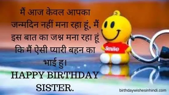 Birthday Wishes In Hindi For Sister