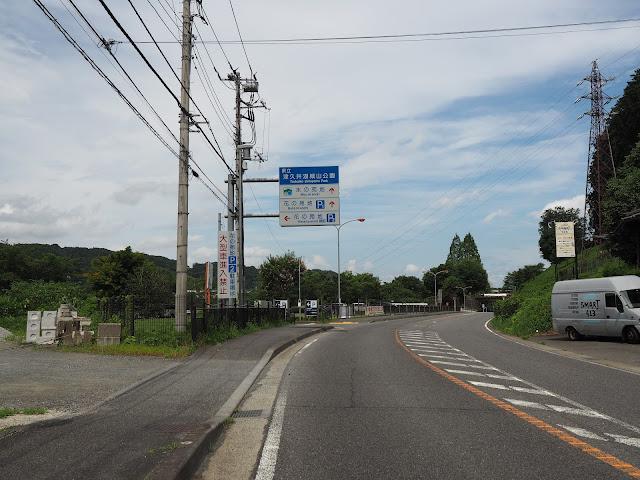 国道413号 津久井城山公園