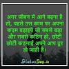 Best Life Shayari in Hindi | लाइफ स्टेटस