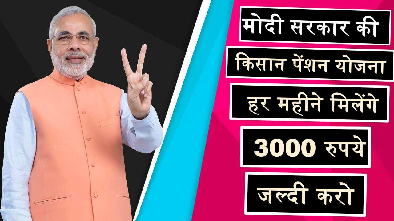मोदी सरकार की किसान पेंशन योजना  हर महीने मिलेंगे 3000 रुपये जल्दी करो