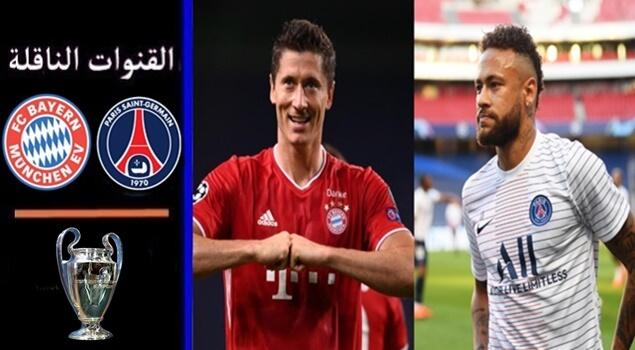 القنوات الناقلة لمباراة بايرن ميونخ و باريس سان جيرمان نهائي دوري أبطال أوروبا 2020