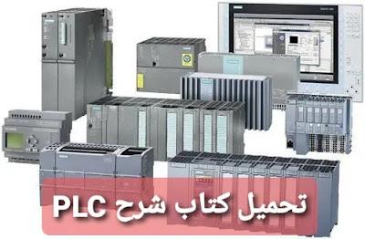 تحميل كتاب شرح PLC (المتحكم المنطقي المبرمج)