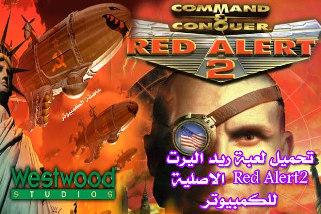 تحميل لعبة ريد اليرت Red Alert2 الاصلية للكمبيوتر