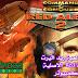 تحميل لعبة Red Alert 2 الاصلية كاملة