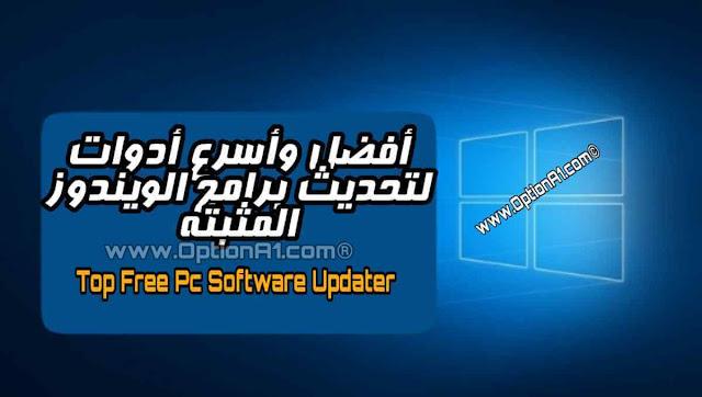 أفضل برامج كمبيوتر مجانية 2019 لتحديث برامج الحاسوب المثبتة الى اخر اصدار best free software updater