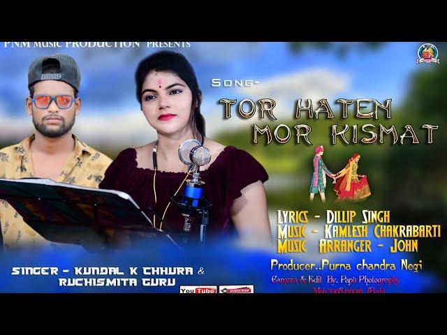 Tor Haten Mor Kismat Kundal K Chhura Ruchismita Sambalpuri  DOWNLOAD