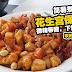 简易煮花生宫保鸡丁,微辣带甜,下饭好吃!喜欢吃学起来咯!