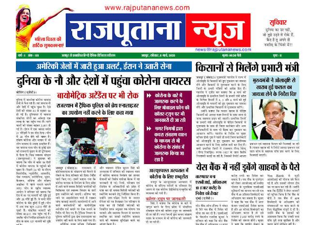 राजपूताना न्यूज ई-पेपर 8 मार्च 2020 डेली डिजिटल एडिशन