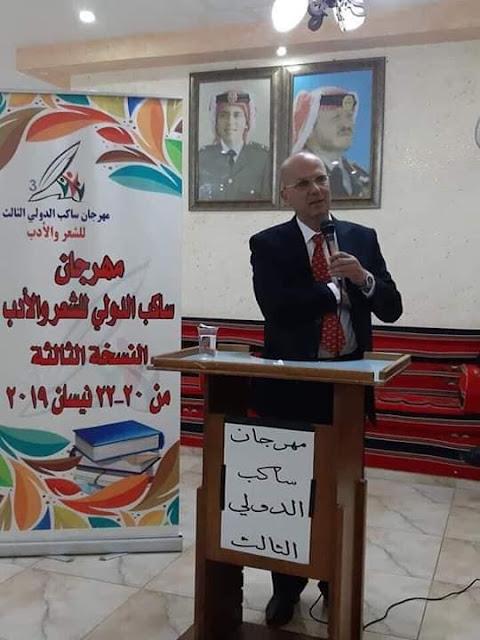 الدكتور عبدالكريم بعلبكي رئيس هيئة الحوار الثقافي الدائم ممثلا للشعراء العرب في جرش
