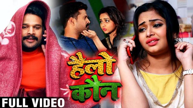 Ritesh Pandey Song Hello Kaun Lyrics Download With Pdf