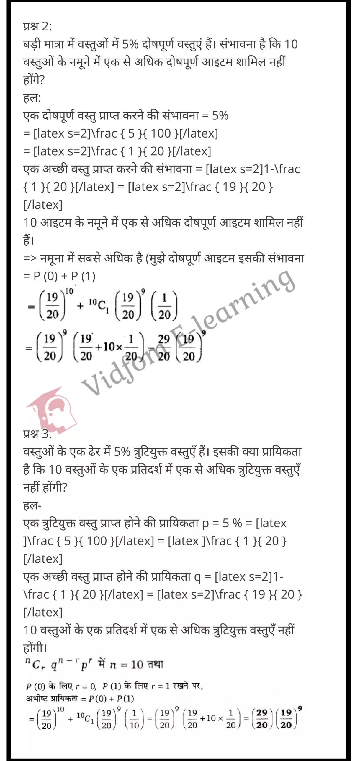 class 12 maths chapter 13 light hindi medium 40