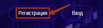 Регистрация в CryptaGram