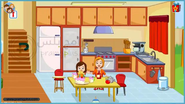 المطبخ لعبة ماي تاون