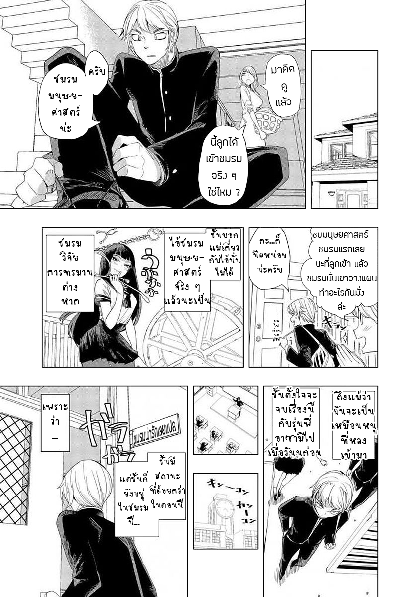 อ่านการ์ตูน Houkago no Goumon Shoujo ตอนที่ 3 หน้าที่ 2
