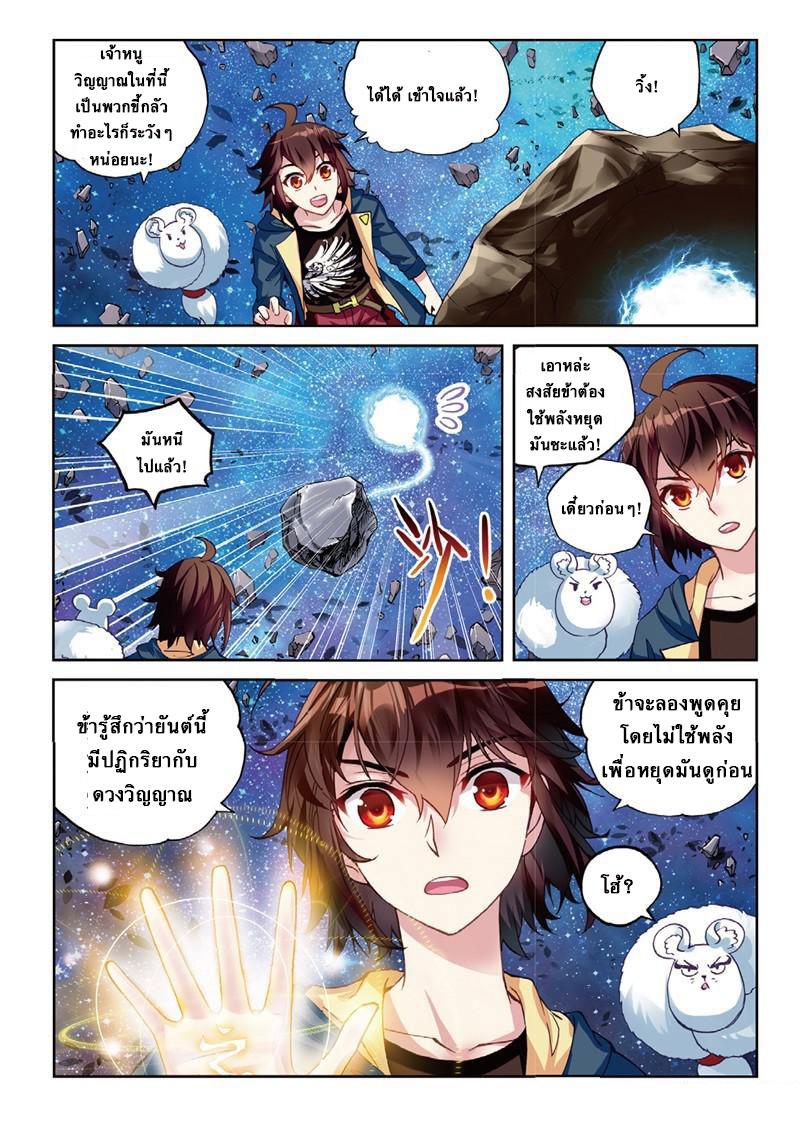 อ่านการ์ตูน Wu Dong Qian Kun 55 ภาพที่ 7