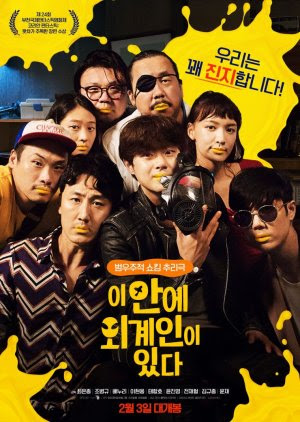 There is an Alien Here 2021 South Korea Choi Eun-jong Bae Noo-ri Cho Byeong-kyu Lee Hyun-woong  Comedy, Sci-Fi