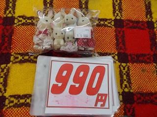 シルバニア人形セット7体入って990円