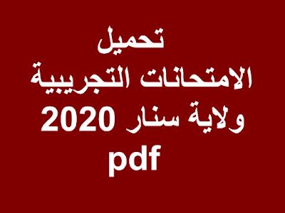 تحميل الامتحانات التجريبية ولاية سنار 2020 pdf