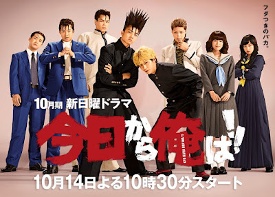 Kyou Kara Ore Wa Live Action Episode 01-10 END [BATCH] Sub Indo, Kyou Kara Ore Wa, Kyou Kara Ore Wa Subtitle Indonesia, Kyou Kara Ore Wa Live Action, J-Drama, Japan Drama, Kyou Kara Ore Wa Live Action Sub Indo, Kyou Kara Ore Wa J-Drama subtitle indonesia, Kyou Kara Ore Wa live action subtitle indonesia, comedy,Kyou Kara Ore Wa subtitle indonesia drama, Kyou Kara Ore Wa episode 1-10 batch, Kyou Kara Ore Wa batch, Kyou Kara Ore Wa live action batch, Kyou Kara Ore Wa live action subtitle indonesia batch