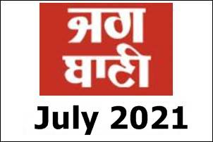 Daily Jagbani Dictation July 2021