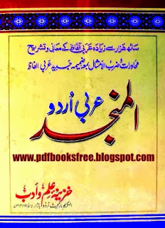 Arabic English Dictionary Pdf