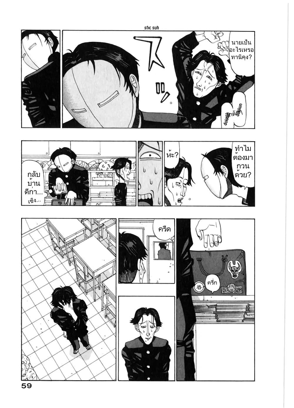 อ่านการ์ตูน Tanikamen ตอนที่ 5 หน้าที่ 5