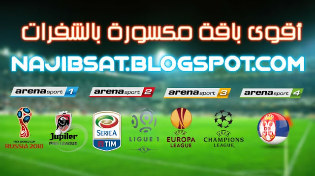 تردد قناة ارينا سبورت Arena Sport الرياضية 2018