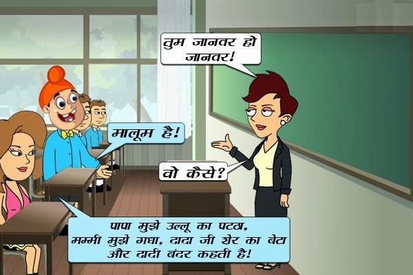 Funny Hindi Joke Picture of Pappu