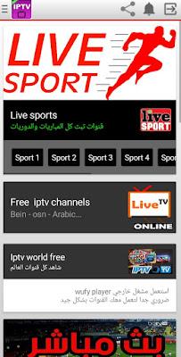 تحميل تطبيق Free Iptv لمشاهدة القنوات المشفرة والأجنبية مجانا