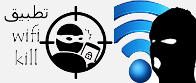 افضل تطبيق لقطع الاتصال للاجهزة المتصله معك بنفس الشبكة عن طريق الاندرويد او الايفون