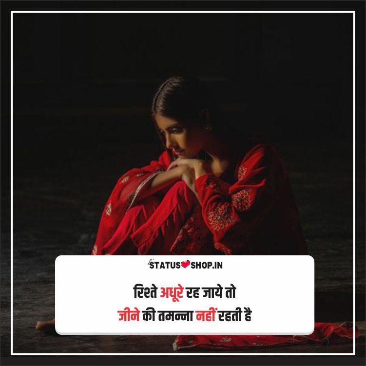 Dhoka-Status-in-hindi