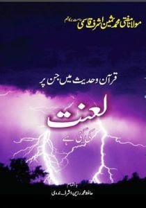 Quran O Hadees Main Jin Par Lanat Ki Gai Hai By Mollana Muhammad Sameen