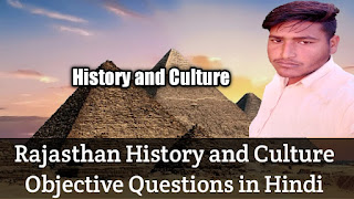 Rajasthan History and Culture Objective Questions in Hindi